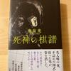『死神の棋譜』奥泉光/読んでいて詰んだかも
