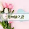 【コスメ・美容】5月の購入品紹介