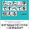 """PDCA日記 / Diary Vol. 71「要点を箇条書きで話す」/ """"Talk with Bullet Points"""""""