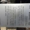 福渡温泉神社と文学碑