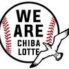 千葉ロッテ ユニフォーム配布『WE ARE CHIBA LOTTE 2017』 ZOZOマリン 6月10日~配布ユニの旅 第6弾