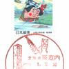 【風景印】茶志内郵便局