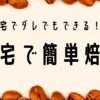 自宅のキッチンでコーヒー豆焙煎してみた