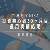 【30ヶ月目】投資初心者が楽天証券で「つみたてNISA」を続けた運用実績結果