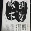 新刊紹介『啄木と胡堂』(双葉社/3000円+税)