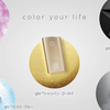 gloに新色が追加!オンラインストアではコードなしで購入可能に!購入方法は?