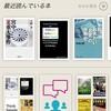 kobo iOSアプリ プレビュー:日本語版まもなく登場か?