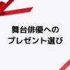 舞台俳優へのおすすめプレゼント5選【役者の印象に残るためには】