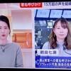 Sowledge代表鶴田七瀬さんらTBS「ニュース23」に登場&「もりのしいたけ農園」2期目収穫(24日目)