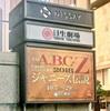 ABC座 ジャニーズ伝説 2018 1幕
