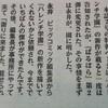 【悲報】永井豪の「ハレンチ学園」新作、編集長が「お詫びに来ました。載せられません」でお蔵入り(なんでやれると思った…)