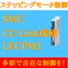 【中級編】SMC ステッピングモータLECPMJシリーズ CC-Link接続設定方法
