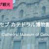 セブ カテドラル(大聖堂)博物館について ‐アクセス、料金、休館日、見どころ-【フィリピン留学・観光】