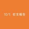 【10/1収支報告】スプリンターズSの回顧と仮想通貨で最高益更新。