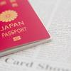 アメリカ旅行中パスポートはどうしてる?