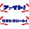 40代元予備校講師が選ぶ受験応援ソング7選!