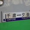 変わりゆく北海道の鉄路を記録する旅 4日目② 「余命1年」の夕張支線に乗る その1
