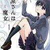 「和泉さんはわりと魔女」1巻(雪白いち)思念の糸が見える少女と宝物返しの日々
