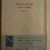 廣重徹「科学の社会史 上」(岩波現代文庫)