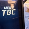 非モテ、メンズTBCの500円脱毛に行く。