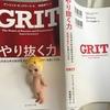 【読んでみた】GRIT/やり抜く力の感想、3000文字超の感想文、笑