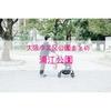 【公園情報】浦江公園(最寄り福島):大阪市北区公園まとめ