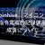 【CoinHiveマイニング】不正指令電磁的記録供用罪の成否をめぐる議論について
