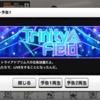 お次のイベントは、トライアドプリムスの「Trinity Field」!