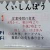 居食屋「オリオン座村」で「日替りランチB(さば味付焼き)」 650円
