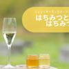 2021年9月1日(水) 千葉県君津市に五感で楽しむ「はちみつとミードのはちみつ工房」オープン