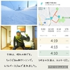 2019年2月12日(火)【北海道だから経験できる雪遊びの巻】