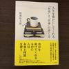 最新本レビュー 人生を豊かにしてくれる「お金」と「仕事」の育て方 松浦弥太郎