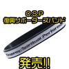 【O.S.P】釣り関連災害復興支援グッズ「復興サポーターズバンド」発売!