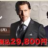 スーツを買うなら百貨店催事スーツの2着セット買いがコスパ最強でおすすめ!(大丸・伊勢丹・三越・阪急・高島屋・そごう・東急・阪神・松坂屋)