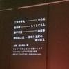 人の心は市松模様~渋谷らくご 9月14日 20時回~
