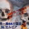 頭蓋骨952個が埋められたタワーinセルビア