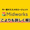 副業や週3日常駐OKで評判が良いMidworksを徹底解説!面談対策まで