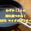 わずか13gの超軽量コンパクトなUL鍋つかみ!SOTO マイクロリフター!