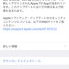 iPhone XをiOS 12.3にアップデートしました。令和対応きました。