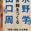【読書】世界観をつくる 「感性×知性」の仕事術