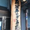 ホテルは最上階?!名古屋旅行の思い出 犬山城の紹介!