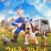 クレイアニメ映画「ウォレスとグルミット 野菜畑で大ピンチ!」あらすじ、感想、ネタバレあり。