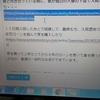 グーグルアドセンスに承認済のサイトで独自ドメインからはてなブログのURLに戻す方法は再申請が必要