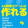 Global Game Jam5年目ガチ勢の僕がGGJ2015に参加してきた話(事前準備編)