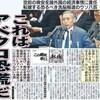 【 元日銀マンが考える預金封鎖対策 】シリーズ1