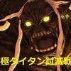 【説明図付き】極タイタン討滅戦~私なりの攻略~