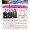 PTA・保護者の会広報誌「ギガントゥムフメリス」を発行しました