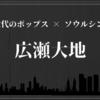 広瀬大地、ポップス×ソウルを歌う魅惑の新世代シンガーから目が離せない!!
