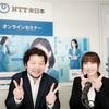 クラウドへの移行7つの誤解|NTT東日本オンラインセミナー