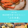 台北で新鮮な海鮮を食べるならここ!「上引水産」で絶品ランチ!場所・行き方・レポ!【台湾・台北】